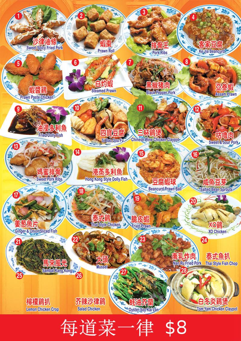 Ghim Moh Cze Char Food